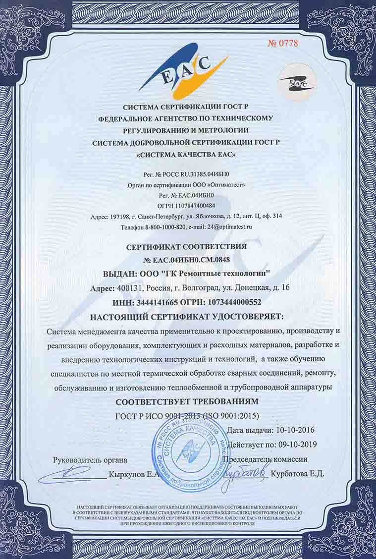 GC Repair Technologies Ltd. ISO 9001:2015 certificate